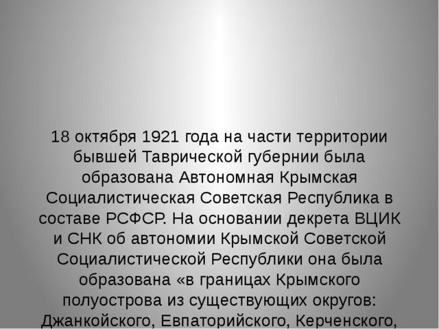 18 октября 1921 года на части территории бывшей Таврической губернии была об...