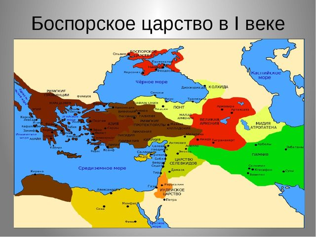 Боспорское царство в I веке дон.э