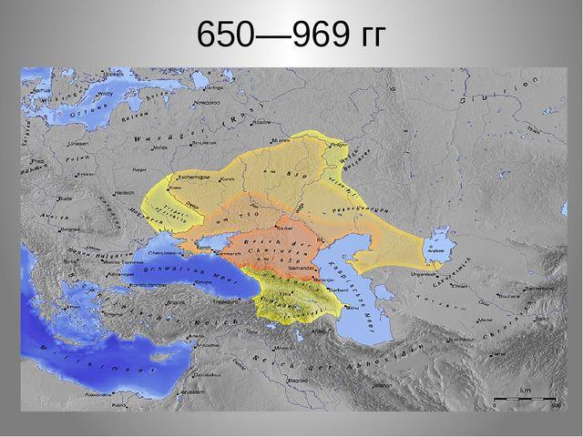 650—969 гг