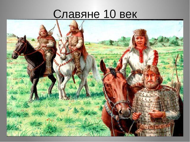 Славяне 10 век