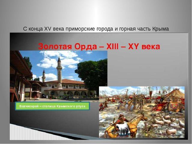 С конца XV века приморские города и горная часть Крыма вошли в состав Османс...