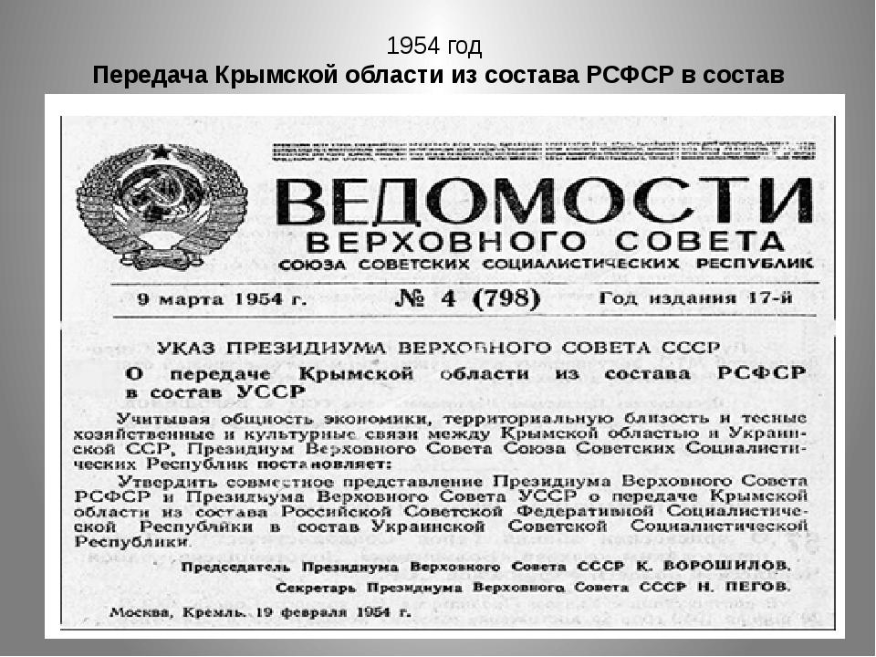 1954 год Передача Крымской области из состава РСФСР в состав УССР
