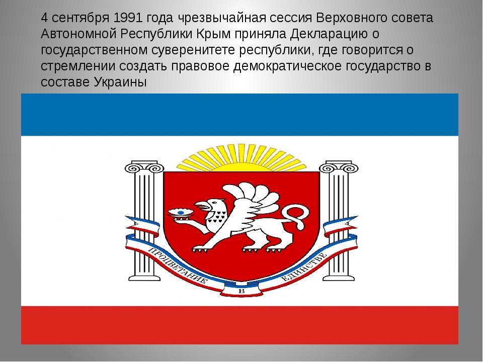 4 сентября 1991 года чрезвычайная сессия Верховного совета Автономной Республ...