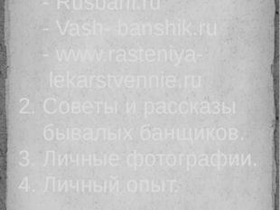 Список литературы: 1. Интернет порталы: - Rusbani.ru - Vash- banshik.ru - ww
