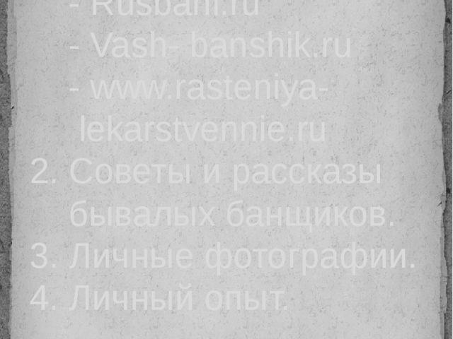 Список литературы: 1. Интернет порталы: - Rusbani.ru - Vash- banshik.ru - ww...