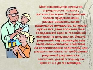 Место жительства супругов определялось по месту жительства мужа. С петровск