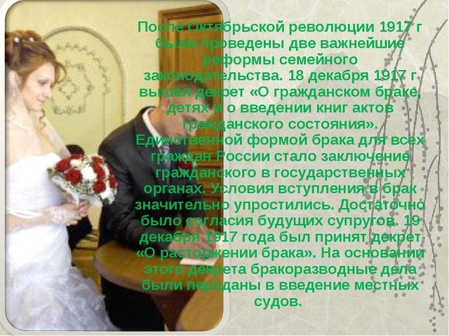 После Октябрьской революции 1917 г были проведены две важнейшие реформы се...