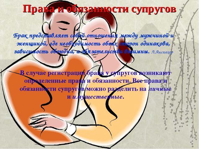 Права и обязанности супругов Брак представляет собой отношения между мужчиной...