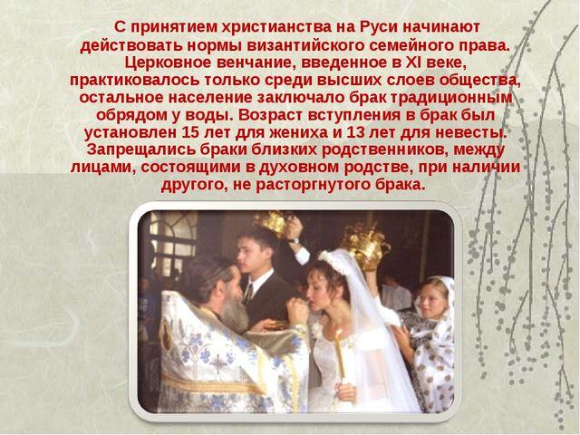 С принятием христианства на Руси начинают действовать нормы византийского се...