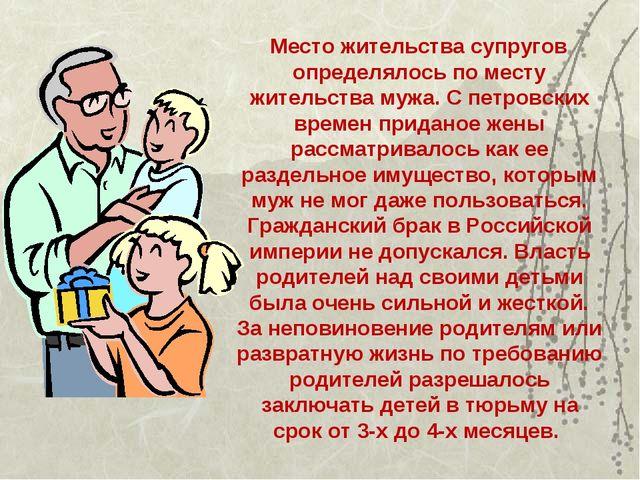 Место жительства супругов определялось по месту жительства мужа. С петровск...