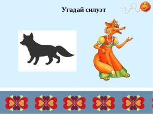 Узнай сказку по иллюстрации ОТВЕТ КОЛОБОК