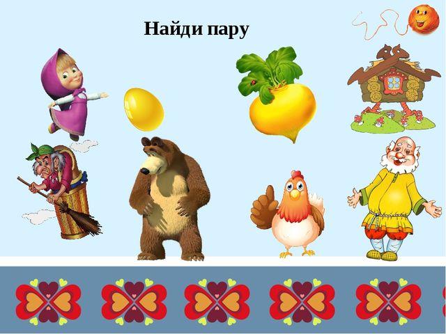 КТО ЛИШНИЙ? Выбрать героев сказки «Гуси-лебеди»