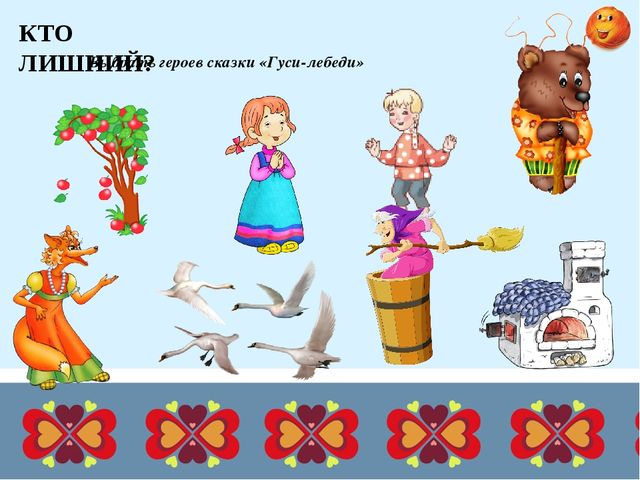 Узнай сказку по иллюстрации ОТВЕТ ГУСИ-ЛЕБЕДИ
