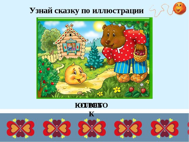 Узнай сказку по иллюстрации ОТВЕТ КУРОЧКА РЯБА