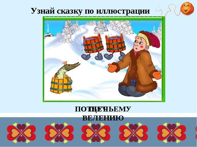Узнай сказку по иллюстрации ОТВЕТ ХАВРОШЕЧКА