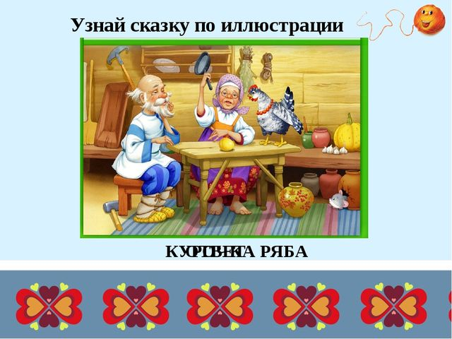 ССЫЛКИ http://img3.proshkolu.ru/content/media/pic/std/3000000/2401000/2400622...