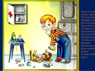 Пилюли и таблетки Нельзя тайком глотать! Об этом наши детки Обязаны узнать. В
