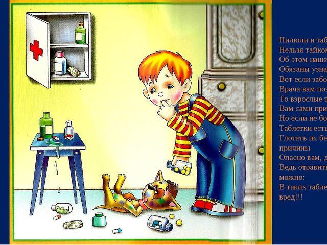 Пилюли и таблетки Нельзя тайком глотать! Об этом наши детки Обязаны узнать. В...