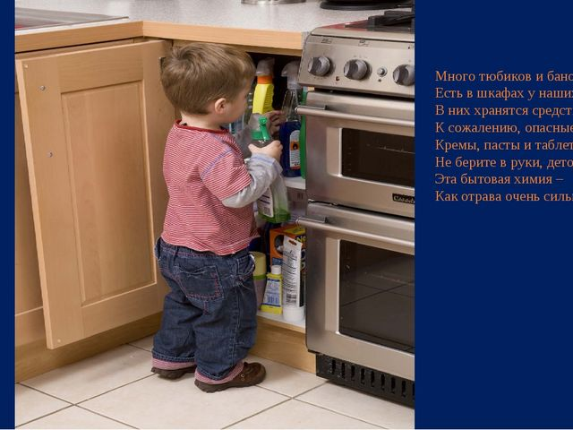 Много тюбиков и баночек Есть в шкафах у наших мамочек. В них хранятся средств...