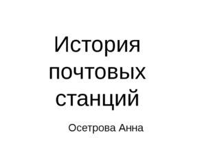История почтовых станций Осетрова Анна