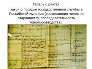 Табель о рангах закон о порядке государственной службы в Российской империи (