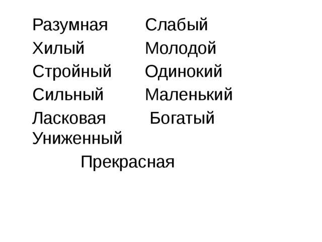 РазумнаяСлабый ХилыйМолодой СтройныйОдинокий СильныйМаленький Ла...