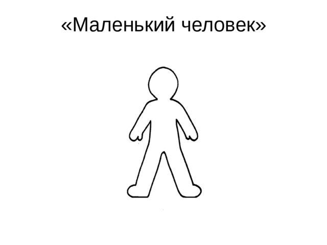 «Маленький человек»