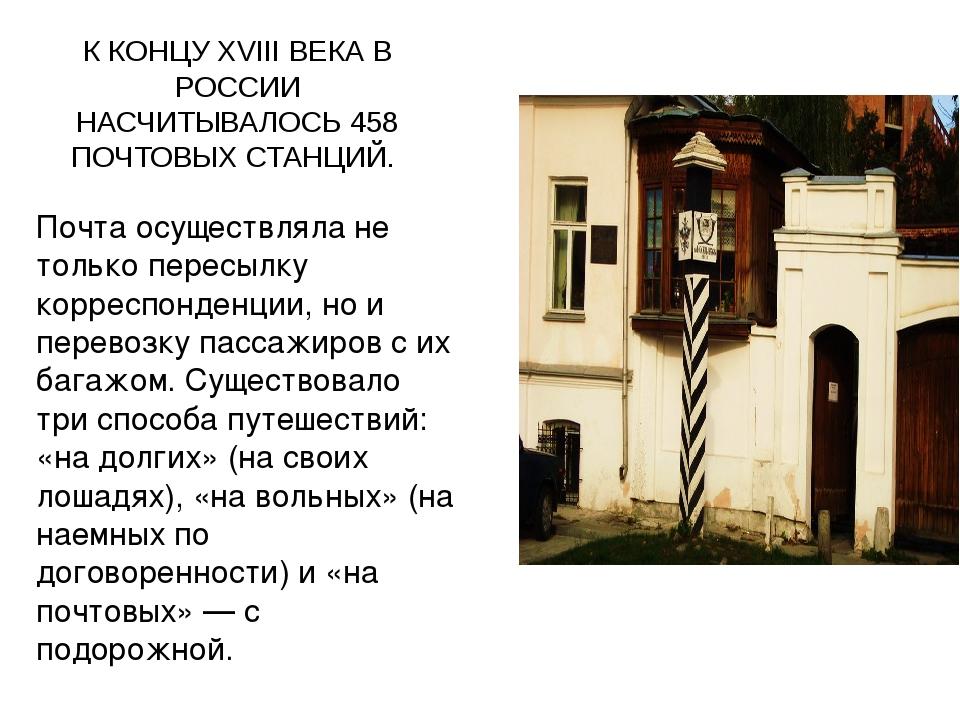 . К КОНЦУ XVIII ВЕКА В РОССИИ НАСЧИТЫВАЛОСЬ 458 ПОЧТОВЫХ СТАНЦИЙ. Почта осуще...
