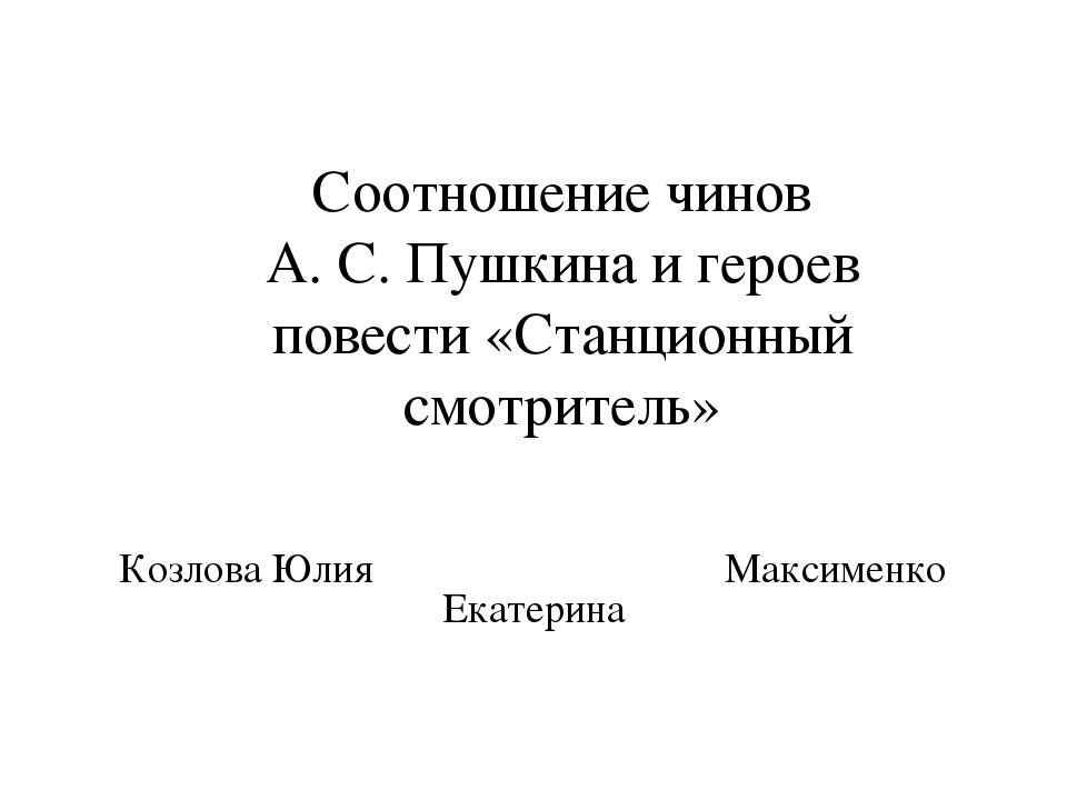 Соотношение чинов А. С. Пушкина и героев повести «Станционный смотритель» Коз...