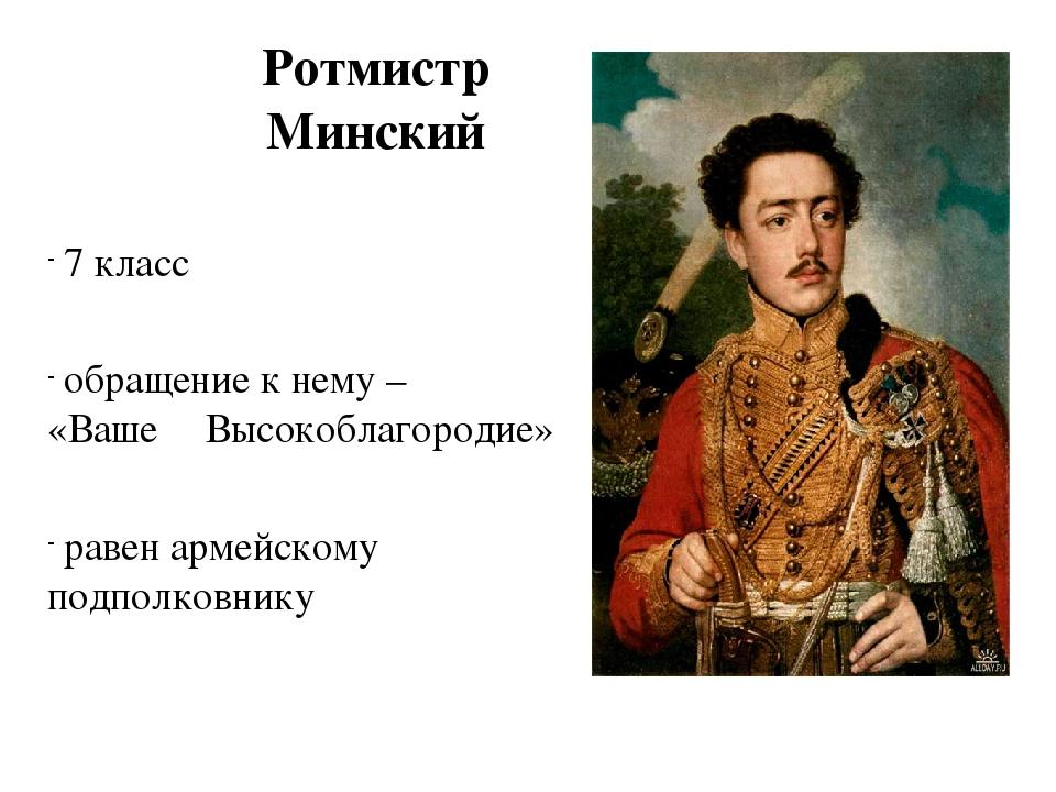 Ротмистр Минский 7 класс обращение к нему – «Ваше Высокоблагородие» равен а...