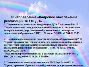 III направление «Кадровое обеспечение реализации ФГОС ДО» 1. Повышена квалифи