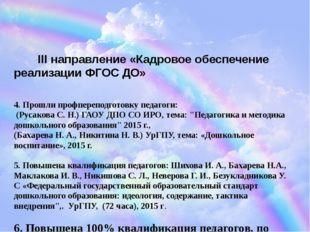 III направление «Кадровое обеспечение реализации ФГОС ДО» 4. Прошли профпереп