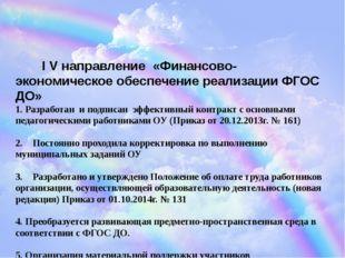 I V направление «Финансово-экономическое обеспечение реализации ФГОС ДО» 1. Р