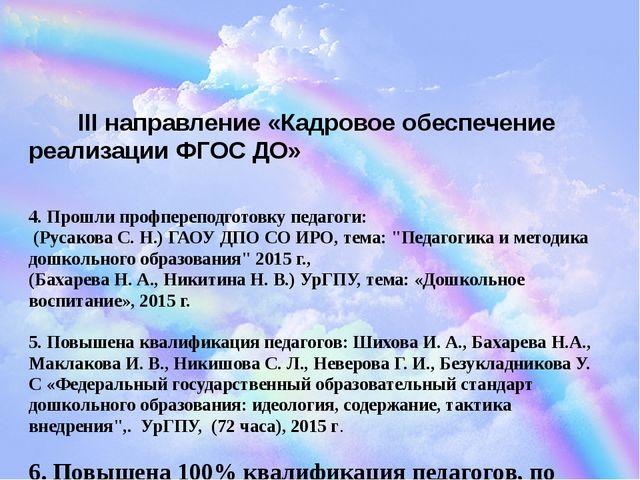 III направление «Кадровое обеспечение реализации ФГОС ДО» 4. Прошли профпереп...