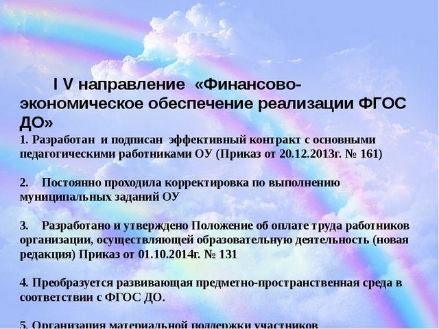 I V направление «Финансово-экономическое обеспечение реализации ФГОС ДО» 1. Р...