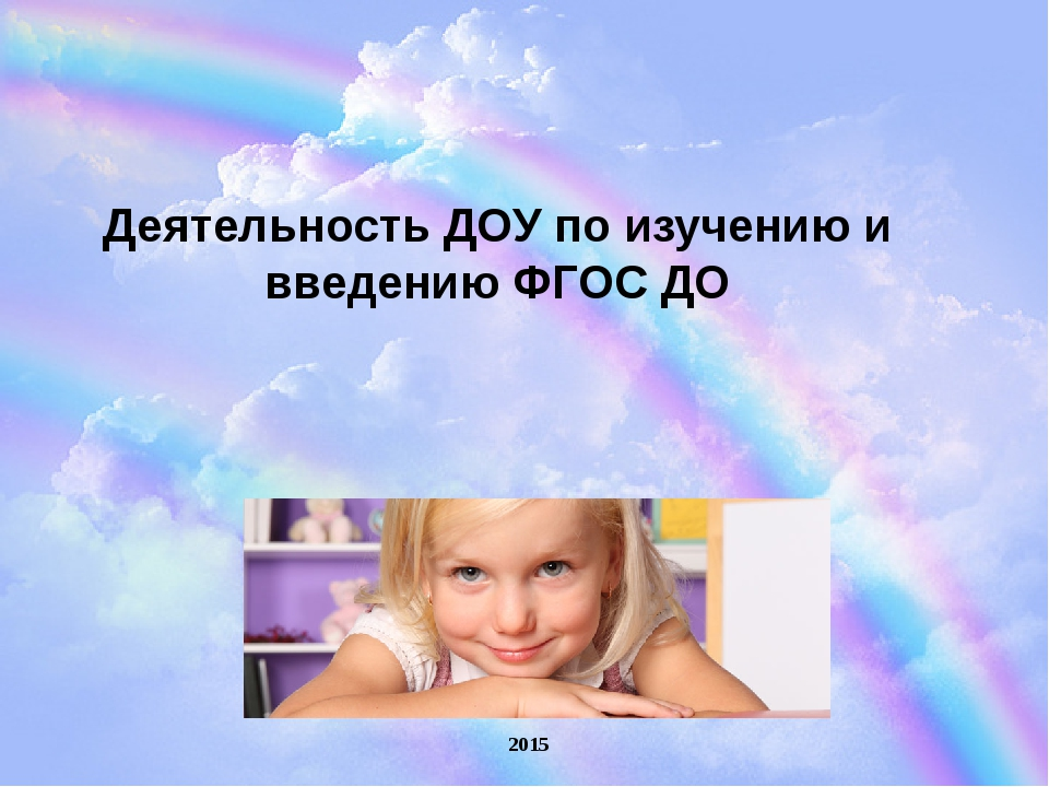 Деятельность ДОУ по изучению и введению ФГОС ДО 2015