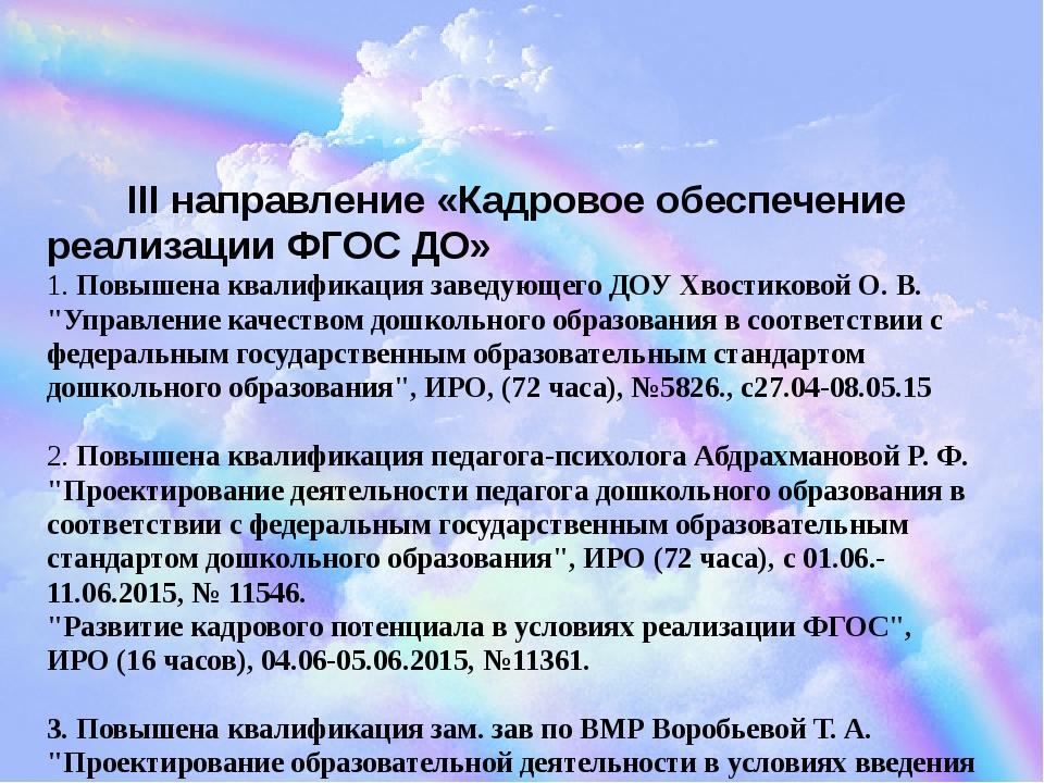 III направление «Кадровое обеспечение реализации ФГОС ДО» 1. Повышена квалифи...