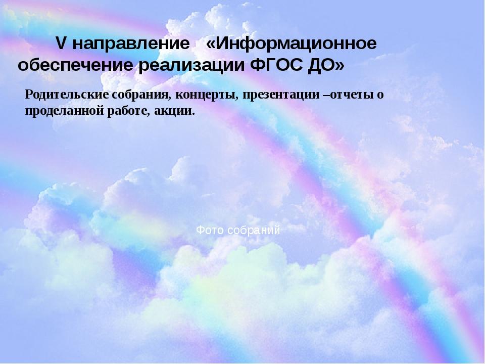 V направление «Информационное обеспечение реализации ФГОС ДО» Родительские со...