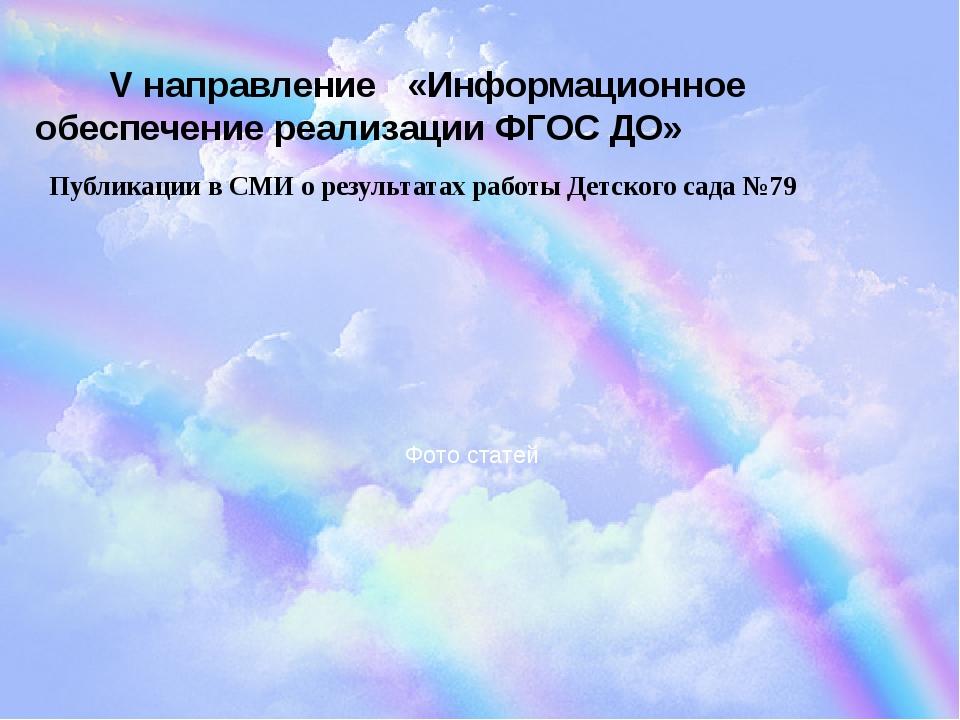 V направление «Информационное обеспечение реализации ФГОС ДО» Публикации в СМ...