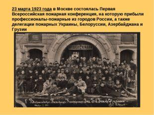 23 марта 1923 года в Москве состоялась Первая Всероссийская пожарная конферен