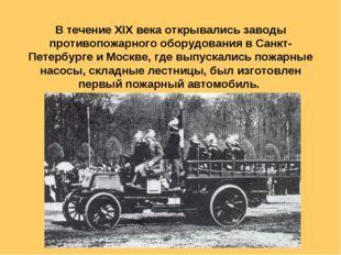 В течение XIX века открывались заводы противопожарного оборудования в Санкт-П