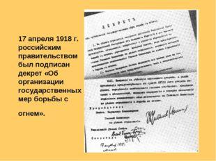 17 апреля 1918 г. российским правительством был подписан декрет «Об организац
