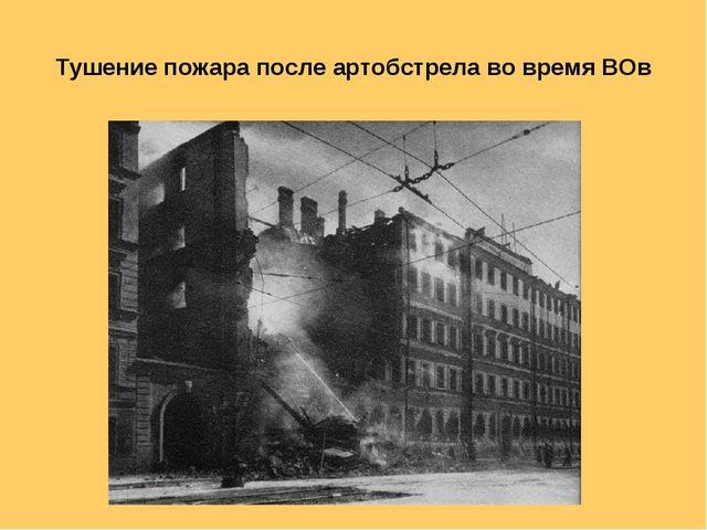 Тушение пожара после артобстрела во время ВОв