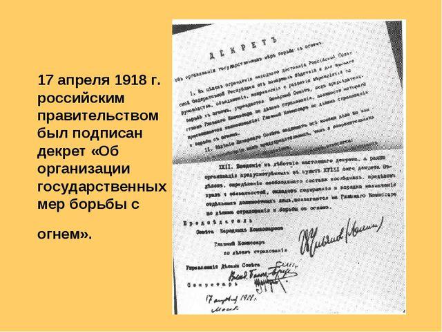 17 апреля 1918 г. российским правительством был подписан декрет «Об организац...