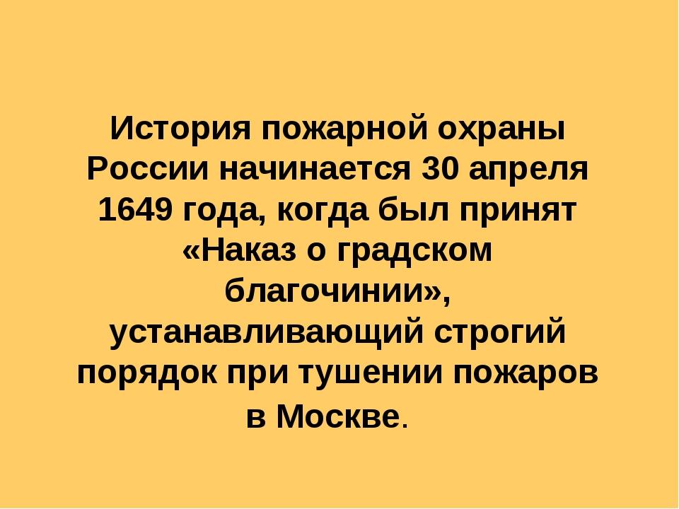 История пожарной охраны России начинается 30 апреля 1649 года, когда был прин...
