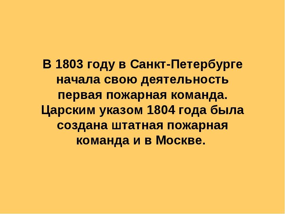 В 1803 году в Санкт-Петербурге начала свою деятельность первая пожарная коман...