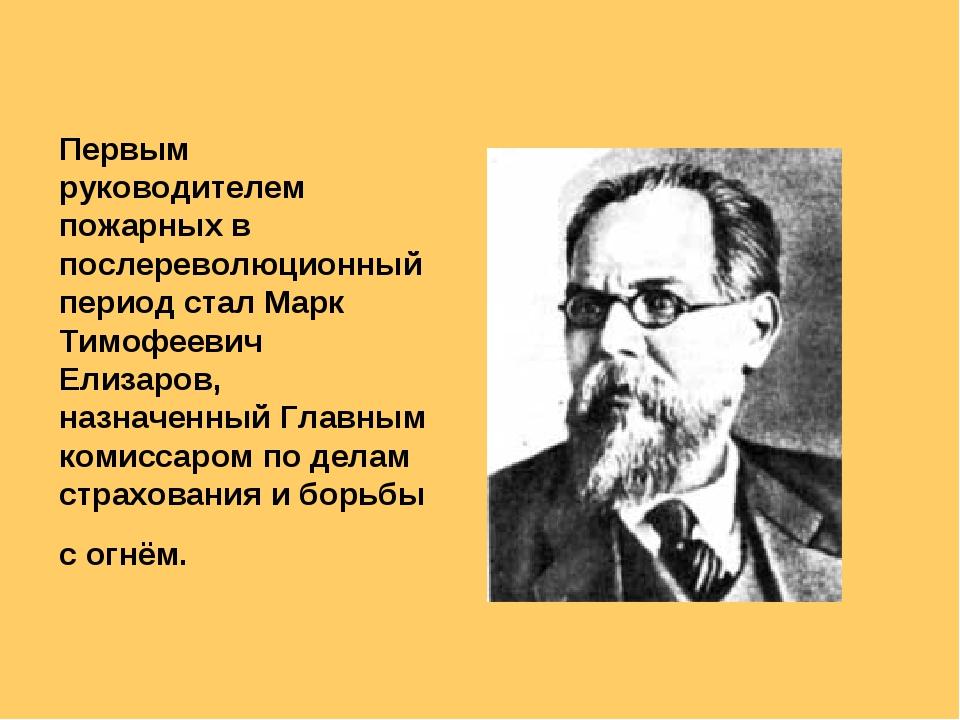 Первым руководителем пожарных в послереволюционный период стал Марк Тимофееви...