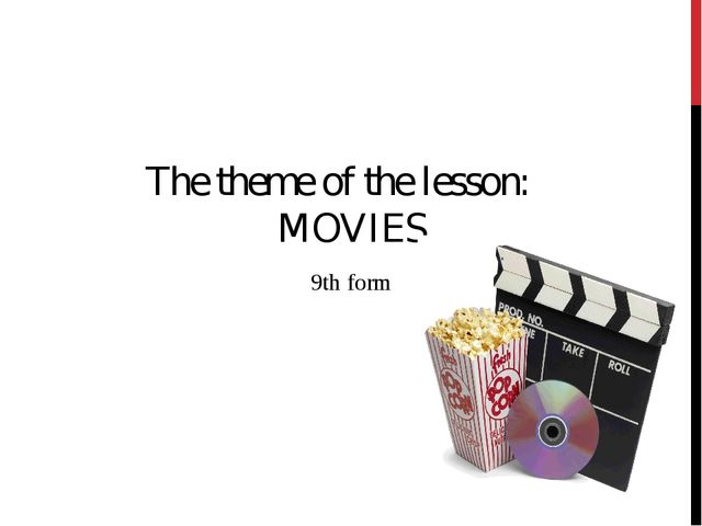 The theme of the lesson: MOVIES 9th form