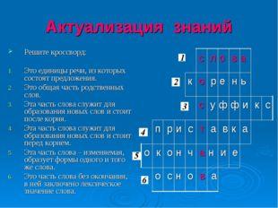 Актуализация знаний Решите кроссворд: Это единицы речи, из которых состоят пр
