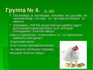 Группа № 4. 3 – 6% Пословицы и поговорки, похожие на русские по лексическому
